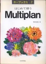 「はじめて使う「Multiplan」」繁野鎮雄(技術評論社)