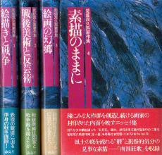 「菊畑茂久馬著作集:四冊揃」菊畑茂久馬(海鳥社)