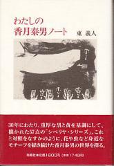 「わたしの香月泰男ノート」東義人(海鳥社)
