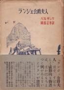「ランジェ公爵夫人」バルザック/岡部正孝訳(創芸社)