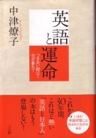 「英語と運命」中津燎子(三五館)