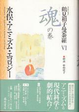 「水俣・アニミズム・エコロジー」鶴見和子(藤原書店)