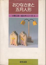 「おひなさまと五月人形」小黒三郎(創和出版)