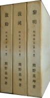 「防長直言(1〜3)」熊野英坤(自費出版)