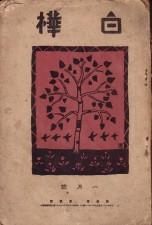 「白樺(3卷1号)」柳宗悦・武者小路実篤・園池公致 他(自費出版)