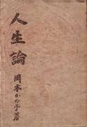 「人生論」岡本かの子(建設社)