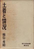 「土着と情況」桶谷秀昭(南北社)