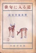 「俳句に入る道」荻原井泉水(中根書房)