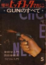 「ヒッチコックマガジン1961/5-vol3-増刊(ガンのすべて)」矢野庄介 他(宝石社)