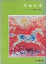 「にんじん」ルナール/宮崎嶺雄 編(あかね書房)