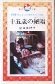 「十五歳の絶唱」岩城希伊子(秋元書房)