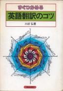「すぐつかめる英語翻訳のコツ」三好弘(朝日出版社)