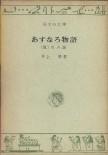 「あすなろ物語」井上靖(旺文社)