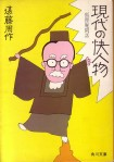 「現代の快人物」遠藤周作(角川書店)