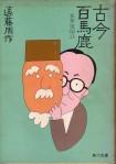 「古今百馬鹿」遠藤周作(角川書店)