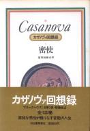 「カザノヴァ回想録-5-密使」カザノヴァ/窪田般弥訳(河出書房新社)