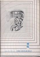 「異化」ブロッホ(エルンスト)/片岡啓治・種村季弘・船戸満之訳(現代思潮社)