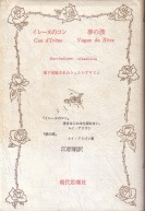 「イレーヌのコン・夢の波」アラゴン(ルイ)/江原順訳(現代思潮社)