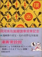 「漫画常設館」田河水泡(講談社)