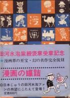 「漫画の缶詰」田河水泡(講談社)