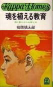 「魂を植える教育」石原慎太郎(光文社)