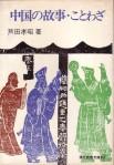 「中国の故事・ことわざ」芦田孝昭(社会思想社)