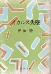 「イカルス失墜」伊藤整(新潮社)