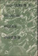 「ファシズムの大衆心理-上-」ライヒ(ヴィルヘルム)/平田武靖 訳(せりか書房)