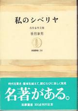 「私のシベリヤ:香月泰男文集」香月泰男(筑摩書房)