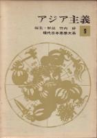 「アジア主義」竹内好 編集・解説(筑摩書房)