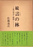 「言の林-続-」佐藤通次(日本教文社)