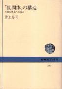 「「世間体」の構造」井上忠司(日本放送出版協会)