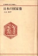 「日本の国家像」上山春平(日本放送出版協会)