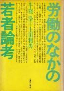 「労働のなかの若者論考」牛窪浩・上田利男(人間の科学社)