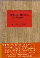 「櫨の国の画家たち:松田諦晶物語」吉田浩(西日本新聞社)