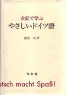 「会話で学ぶやさしいドイツ語」諏訪功(白水社)