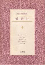 「愛書狂」フローベル・デュマ 他/生田耕作 編訳(白水社)