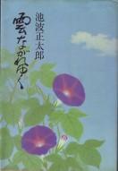 「雲ながれゆく」池波正太郎(文芸春秋)