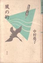 「風の的」中村堯子(牧羊社)