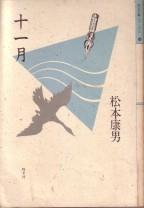 「十一月」松本康男(牧羊社)