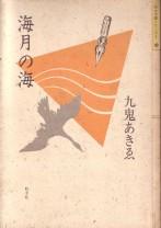 「海月の海」九鬼あきゑ(牧羊社)