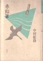 「赤鉛筆」中村姫路(牧羊社)