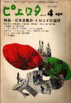 「ピエロタ4月号(第19号):特集=日本浪曼派・イロニイの論理」村上一郎・伊谷隆一他(母岩社)