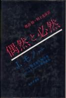 「偶然と必然」モノー(J)/渡辺格・村上光彦訳(みすず書房)