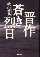 「晋作蒼き烈日」秋山香乃(日本放送出版協会)