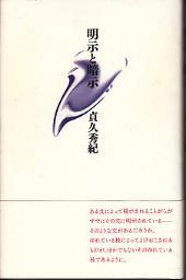 「明示と暗示」貞久秀紀(思潮社)