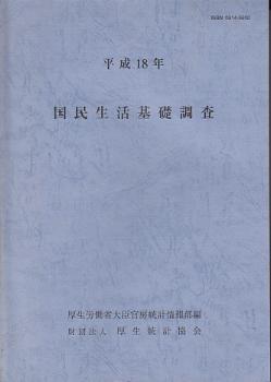 「平成18年 国民生活基礎調査」厚生労働省大臣官房統計情報部編(厚生統計協会)