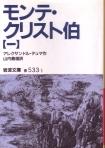 「モンテ・クリスト伯-1-」デュマ(アレクサンドル)/山内義雄 訳(岩波書店)