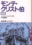 「モンテ・クリスト伯-2-」デュマ(アレクサンドル)/山内義雄 訳(岩波書店)