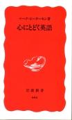 「心にとどく英語」ピーターセン(マーク)(岩波書店)